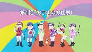 JRA×おそ松さん「6つ子とおうまの物語」