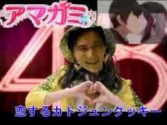 【アマガミやるお】森島先輩と恋するカトジュンクッキー【祝一周年】