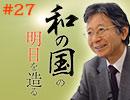 馬渕睦夫『和の国の明日を造る』 #27