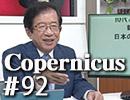 武田邦彦『現代のコペルニクス』#92 日本の重大問題(4)反日