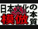 【海外の反応】模倣国家ニッポン【真実の反応】
