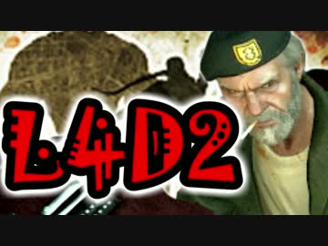 【L4D2】感染者の主役は我々だ!part1【8人プレイ】