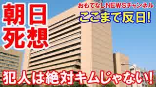 【詐欺容疑者は韓国籍のキムだ】 朝日新聞