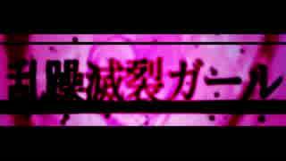 【ニコカラ】乱躁滅裂ガール【OnVocal】
