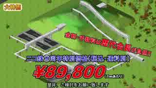 【ニコ鉄9周年記念】最終輸送兵器シリーズ