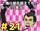 【俺屍】勇者國春と朱点童子【ゆっくり実況】#21