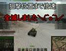 【WoT】ゆっくりテキトー戦車道 T25/2編 第43回「優等目指して」