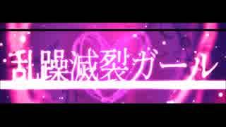 【ひさしぶりの】乱躁滅裂ガール sing Sun
