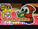 【ゆっくり実況】ペーパーマリオカラースプラッシュを遊び尽くす♯03