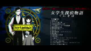 【アルバム】 女学生探偵物語 【クロスフェード】