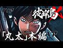 ショートアニメ『彼岸島X』#01【丸太】本編