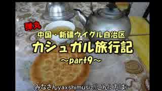 弾丸カシュガル旅行記 part9 -カシュガル