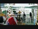 【ゆっくり】 ちゃり遍路 / 08話 雨とカツオ