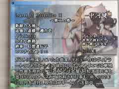 ゲーム音楽家名鑑 Par35 [作業用BGM]