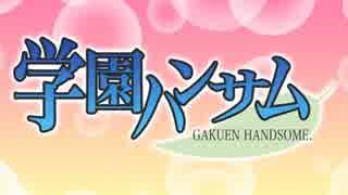 学園ハンサムのOPをTOKIOの「LOVEYOUONLY」にしてみた