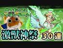 【モンスト実況】出ておいでナイチンゲール!激獣神祭!【30連】