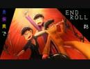 【偽実況松】青紫黄で「END ROLL」#8