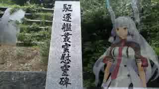 叢雲に逢いに行く【旧呉海軍墓地長迫公園】