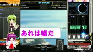 【beatmaniaIIDX】 中伝のその先へ~par10~ 最終回?