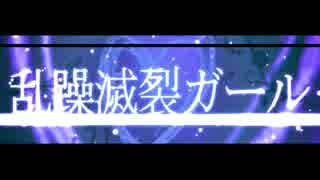 【つーくん&ハンカラ】乱躁滅裂ガール【