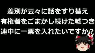 蓮舫民進党代表、今の今まで国籍選択宣言をしていなかった。