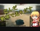 【WoWs】焼き加減はウエルダン part.18【ARPタカオ】【ゆかマキ実況】