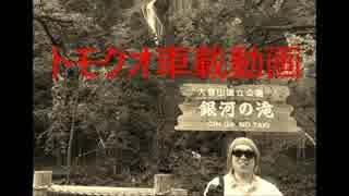 トモクオ&ysk 車載動画 道央の旅パート1