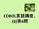 COBOL言語講座、(6)第6問