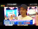 ユニバTV3 #02