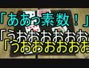 【実況】第1回素数大富豪大会 08