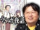 #148岡田斗司夫ゼミ10月16日号『ニコ生・マンガ夜話』頭がいいですね、と思われるマンガの語り方