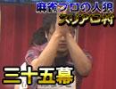 【バーズ軍団】麻雀プロの人狼 スリアロ村:第35幕【襲来】(中)