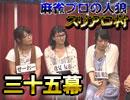 【バーズ軍団】麻雀プロの人狼 スリアロ村:第35幕【襲来】(下)