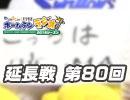 【延長戦#80】れい&ゆいの文化放送ホームランラジオ!