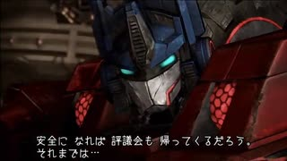 Transformers: War for Cybertron プレイ