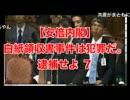 【安倍内閣】白紙領収書事件は犯罪だ。逮捕せよ。7