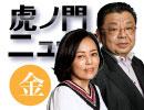 10/14(金)〜須田慎一郎・有本香・居島一平〜【真相深入り!虎...