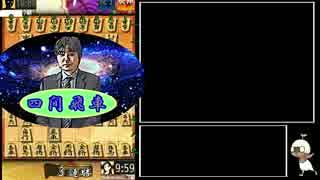 【将棋】GABAる鰻屋 2