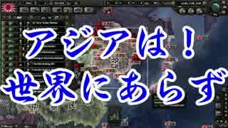【Hoi4】中国マスターを決めてみたpart1【
