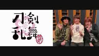 【ラジオ】安定・清光の『花丸通信』 第五回