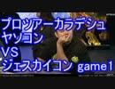 プロツアーカラデシュ'16 決勝 雑な同時通訳で 八十岡翔太 vs Carlos Romao Game1