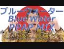 ピコ太郎 PPAP ふしぎの海のナディア ブルーウォーターを歌ったら REMIX MIDI