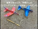 Iで。紙飛行機動画n。10月19日 改・ソフトプレーン2機、完成か?