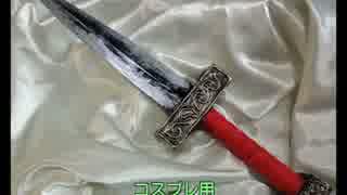 短剣の作り方