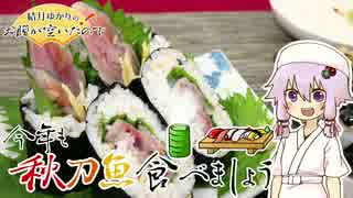 結月ゆかりのお腹が空いたのでVol.12 「今年も秋刀魚食べましょう」