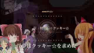 新・映像のクッキー☆  ー淫夢はクッキー☆