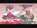 【東方ニコカラ】【SYNC.ART'S】エピクロスの虹はもう見えない(On vocal)