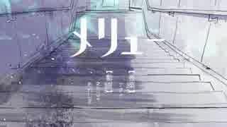 【歌ってみた】メリュー【HyôKα*】