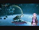 【EverSpace】だらりスペースコンバットシヌ【VoiceRoid+SofTalk】