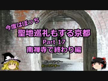 【ゆっくり】聖地巡礼もする京都 17 南禅寺で終わり編【旅行】